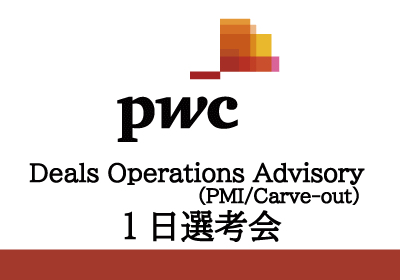 PwCアドバイザリー Deals Operations Advisory (PMI/Carve-out)部門 1日選考会